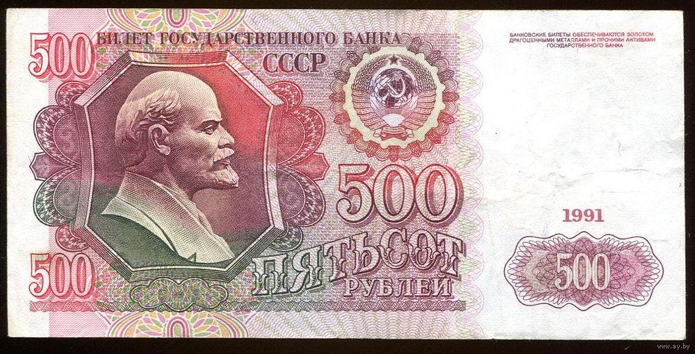Самая крупная купюра в ссср банкноты в обращении россии