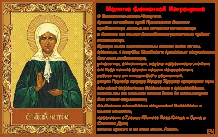 Молитвы иконе матроны московской