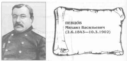 Михаил певцов елена когтевран