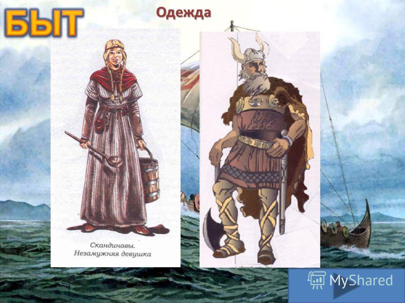 Одежда древних скандинавов Скандинавы Викинги