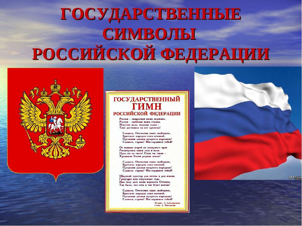 представлена герб гимн и флаг российской федерации описание порядок использования википедии есть
